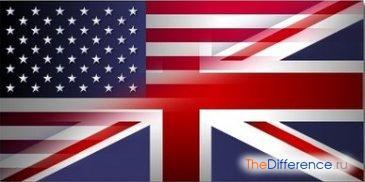 Отличие британского английского от американского английского