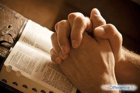 отличие песни от молитвы