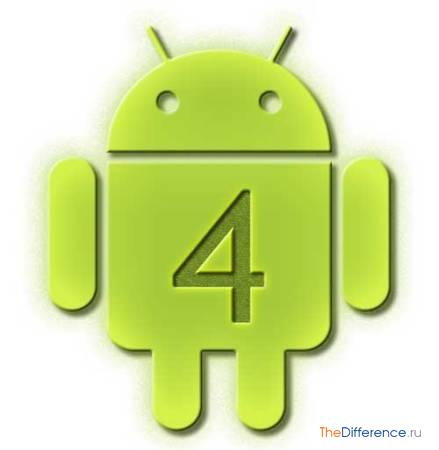 отличие Android 4.0 от Android 4.1
