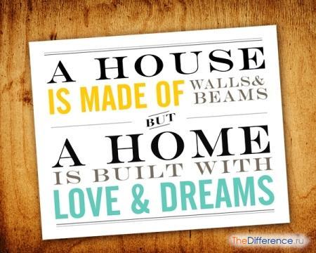 отличие house от home