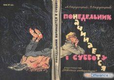 Разница между сказочной и фантастической повестью