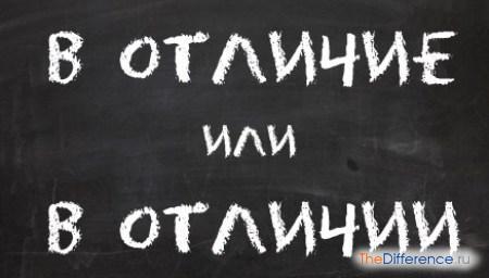 отличие написания слов в отличие и в отличии