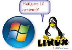 Разница между Linux и Windows