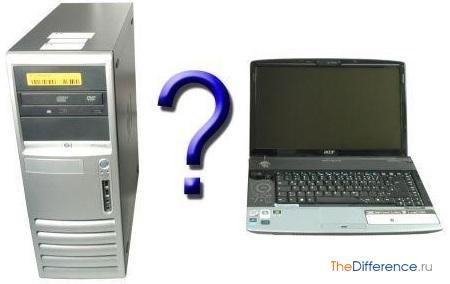 отличие ноутбука от компьютера