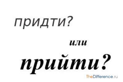 отличие между глаголами прийти и придти