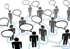 Разница между общением и коммуникацией