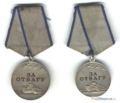 отличие ордена от медали