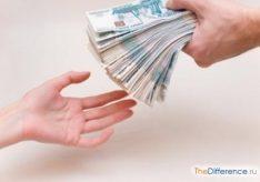 Разница между дотацией и субвенцией
