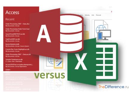 отличие Microsoft Excel от Microsoft Access