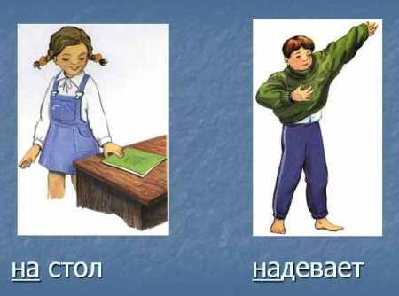 chem-otlichaetsya-pristavka-ot-predloga