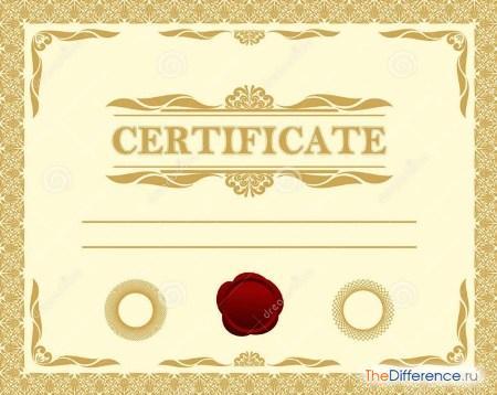 отличие между свидетельством и сертификатом