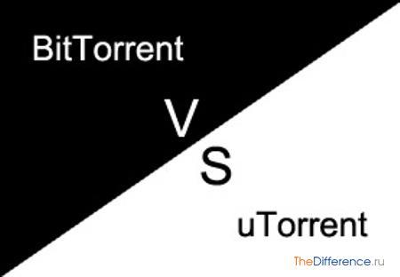 отличие utorrent от bittorrent