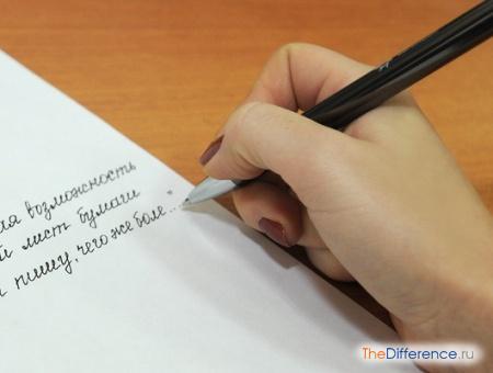 отличие эссе от сочинения