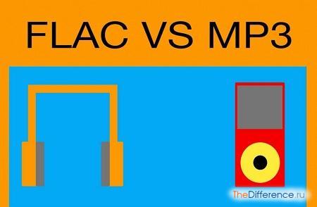 отличие flac от mp3