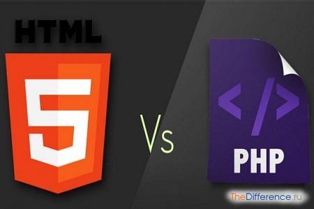 отличие PHP от HTML