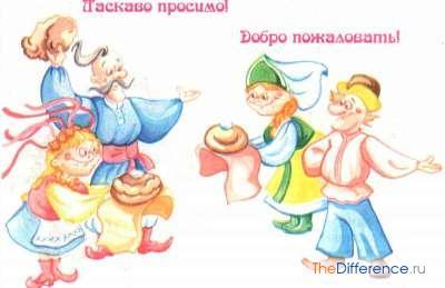 отличие русских от украинцев