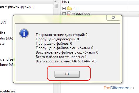 можно ли восстановить файлы удаленные из корзины: