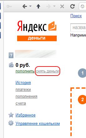 Как снять деньги с кошелька Яндекс.Деньги