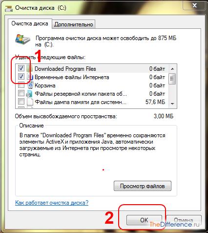 очистить диск С от ненужных файлов вручную