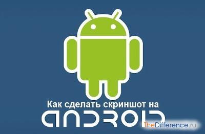 Как сделать скриншот на планшете Android