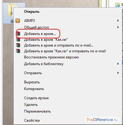 Как на папку поставить пароль