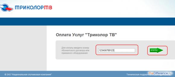 Оплатить Триколор ТВ банковской картой