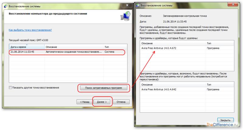 Как сделать откат системы Windows 7?
