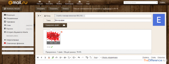 отправить диск с фото по электронной почте
