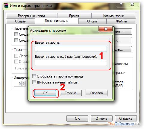 Как сделать два пароля