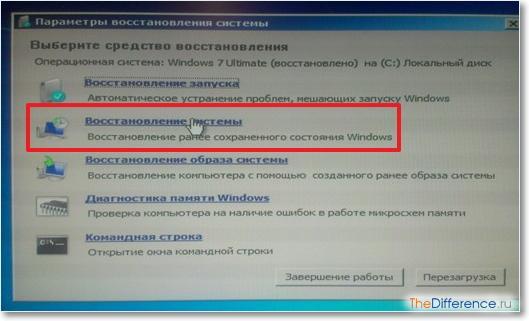Как сделать откат системы на Windows 7, если не создана контрольная точка