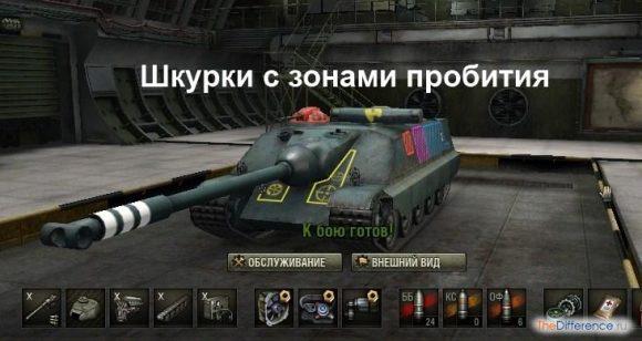 как установить мод на World of Tanks