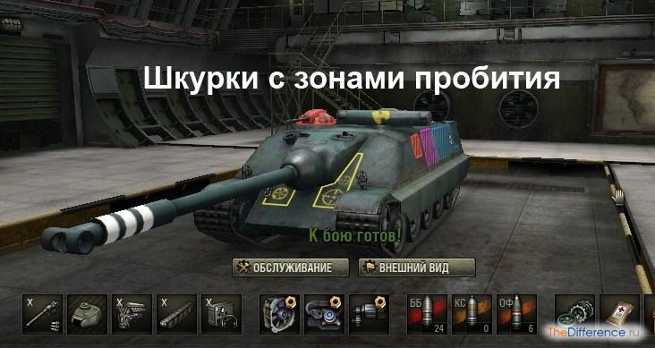 Как Удалить Мод Прицела В World Of Tanks