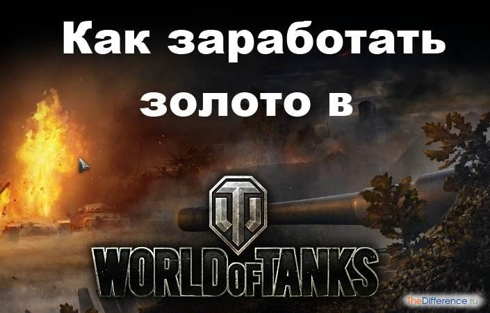 World of tanks как заработать