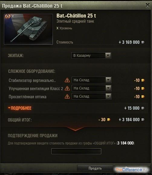 как продать танк в WoT