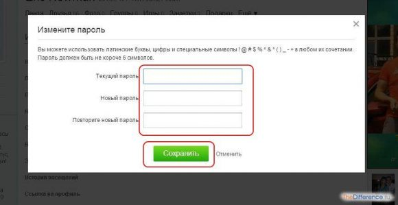 изменить пароль в одноклассниках