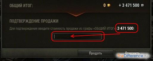 Как продать танк в World of Tanks (WoT)?