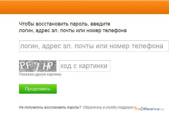 На Телефон Программу Взлом Одноклассниках