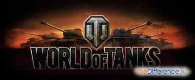 Как продать танк в World of Tanks