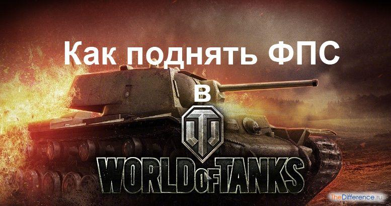 как поднять фпс в World of Tanks