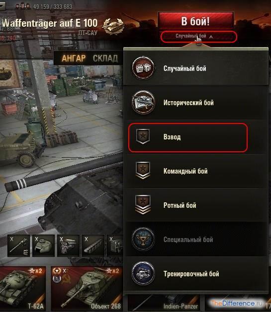 Как создать взвод в World of Tanks