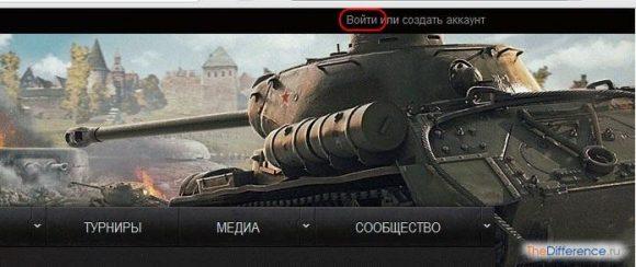 как поменять ник в World of Tanks