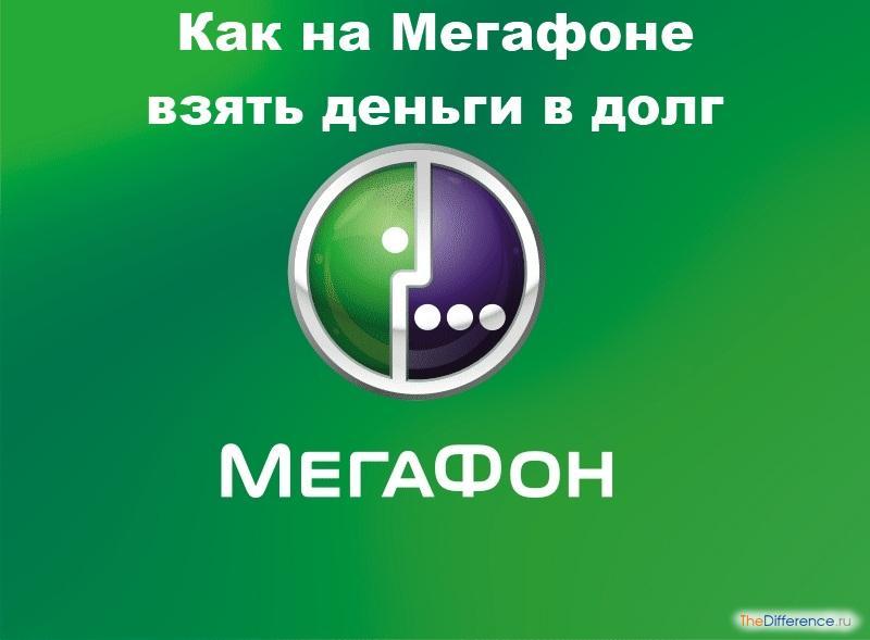 Как на Мегафоне взять деньги в долг