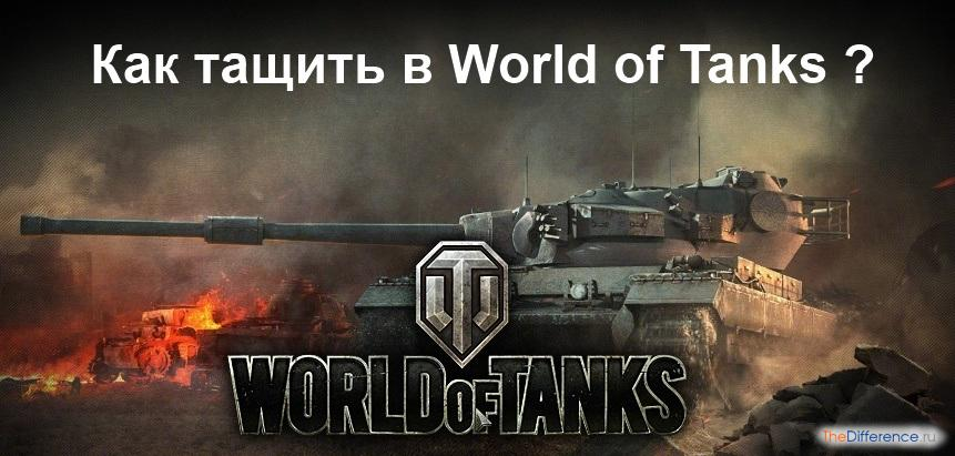 Как тащить в World of Tanks