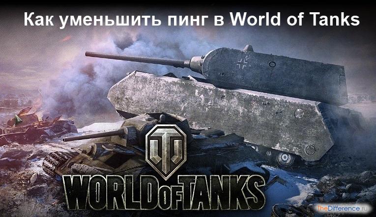 Как уменьшить пинг в World of Tanks