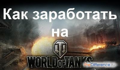 Как заработать на World of Tanks