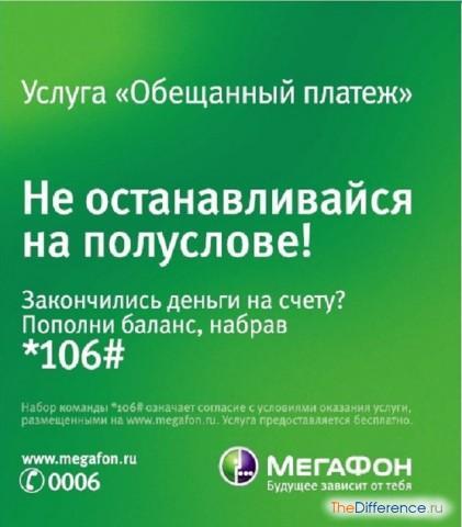 Как взять в долг на мегафоне 600 рублей