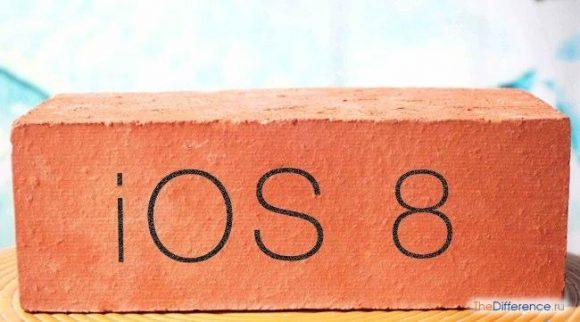 Чем отличается iOS 7 от iOS 8