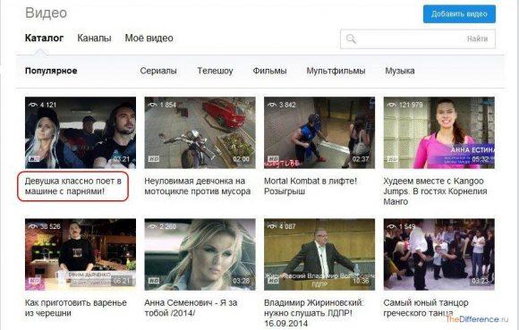 как скачать видео с майл.ру