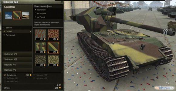 как купить камуфляж в World of Tanks