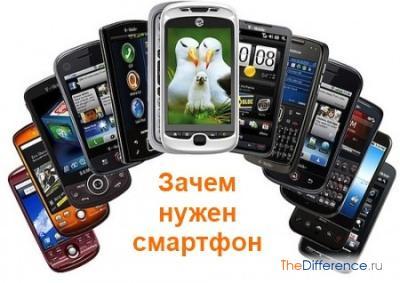 Зачем нужен смартфон